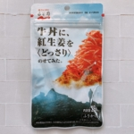 牛丼に、紅生姜を<どっさり>のせてみた。