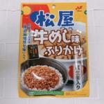 松屋牛めしふりかけ ニチフリ食品