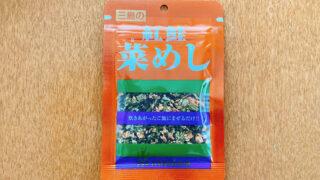 紅鮭菜めし